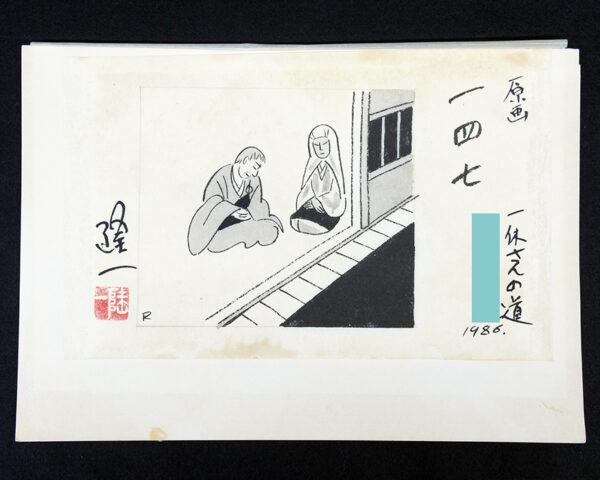 横山隆一 サイン&落款入り 直筆漫画原画