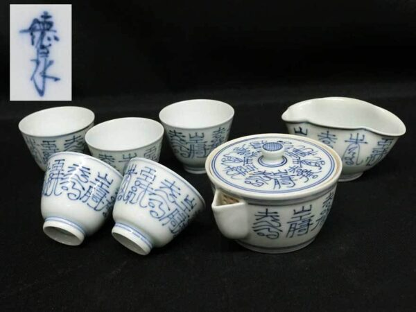 平安 徳泉 急須 宝瓶 茶碗5客 湯冷まし 茶器