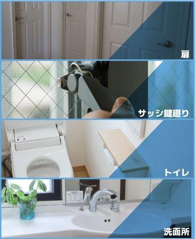 ご家庭の施工例(扉・サッシ鍵廻り・トイレ・洗面所)