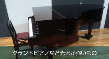 グランドピアノなど光沢が強いもの