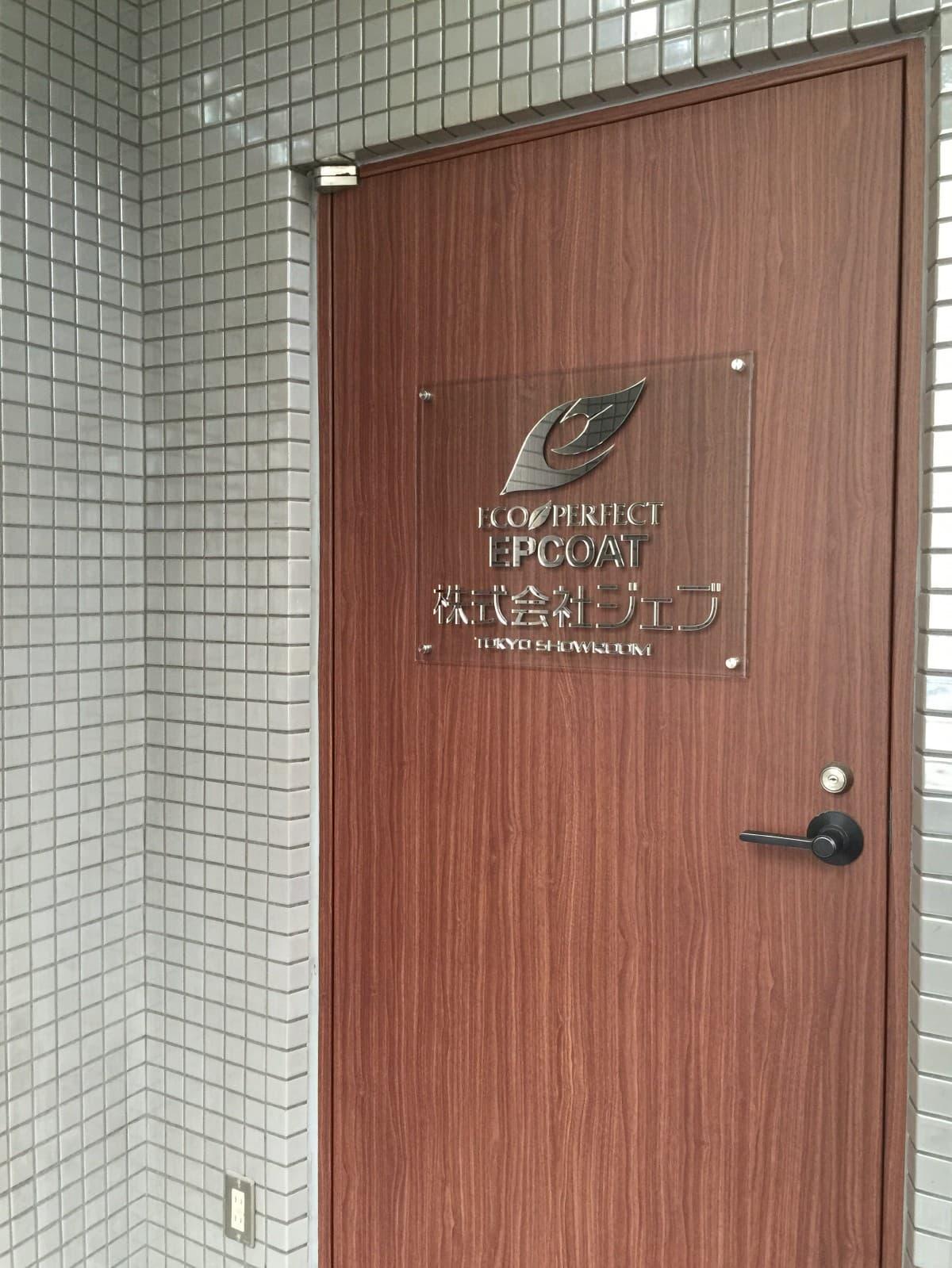ショールーム東京8