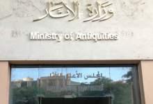 Photo of وزارة الآثار تشارك فى فعاليات معرض القاهرة الدولى للكتاب