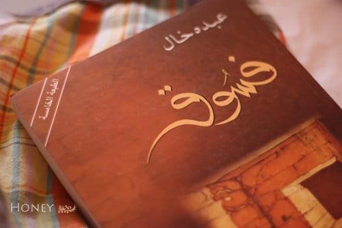 "Photo of عبده خال – مقتطفات من رواية ""فسوق"""