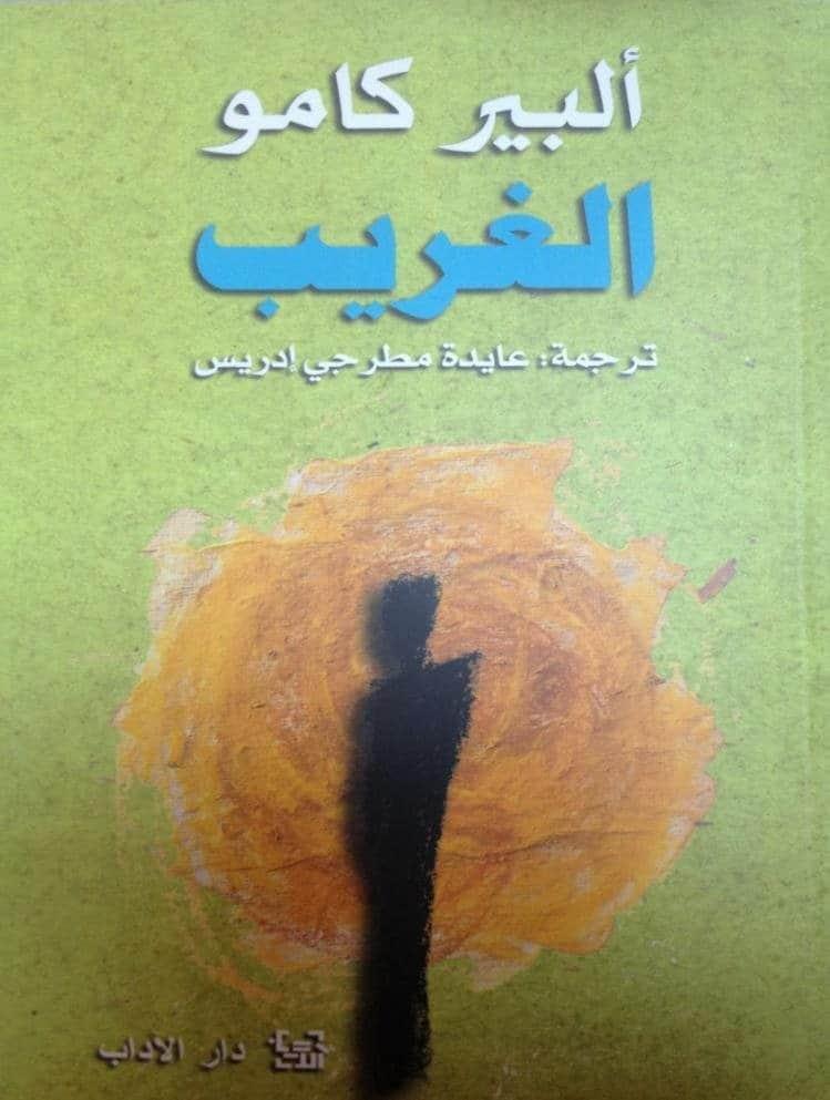 Photo of ألبير كامو – مقتطفات من رواية الغريب