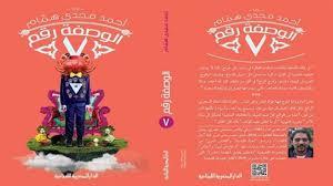 "Photo of قراءة في رواية ""الوصفة رقم ٧"" لأحمد مجدي همام – أحمد صالح."