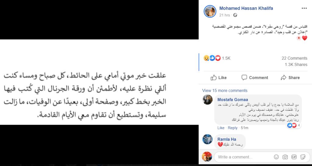 محمد حسن خليفة يشتاق لصورة عبوره للناحية الثانية - محمد حسن خليفة