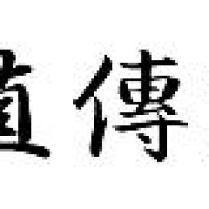 Jikiden Reiki Shihan logo