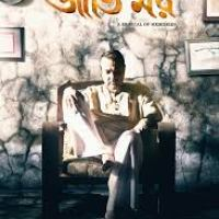 Movie Review: Jaatishwar - A Musical of Memories