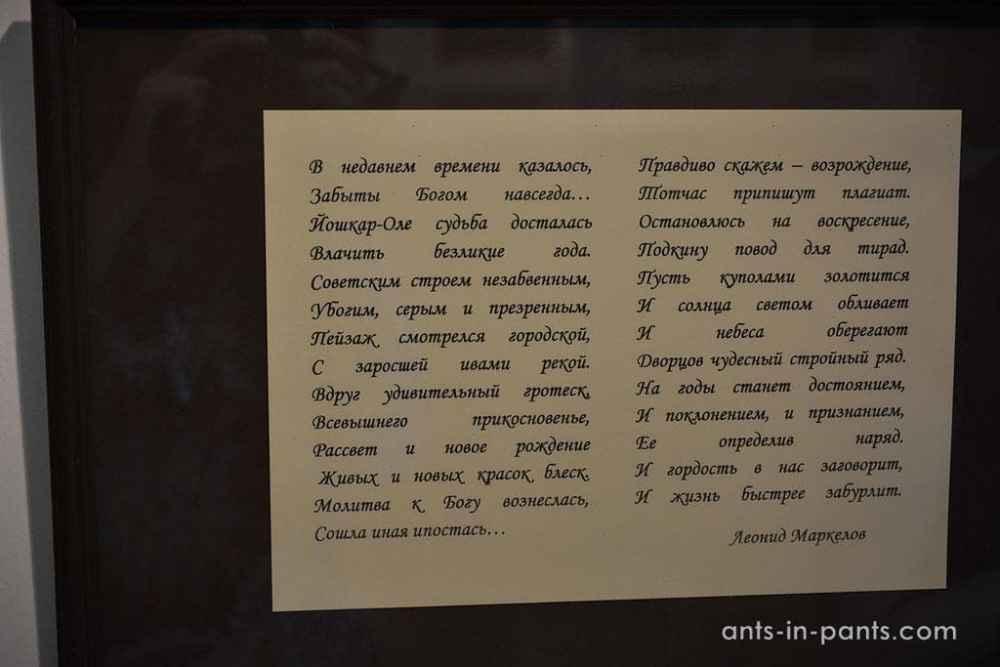 музей Марийской республики