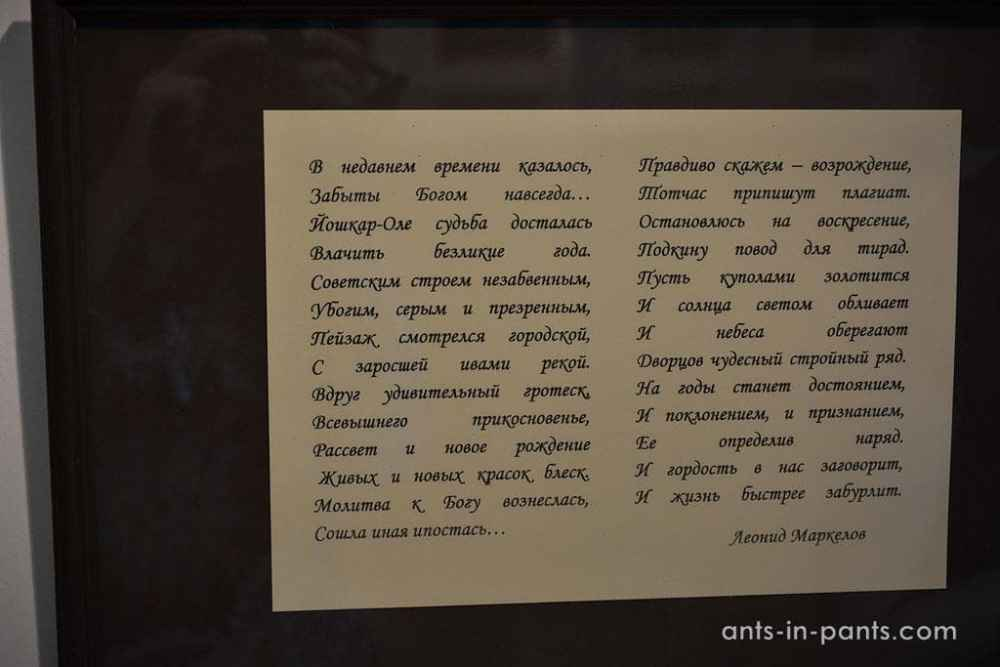 Markelov poem