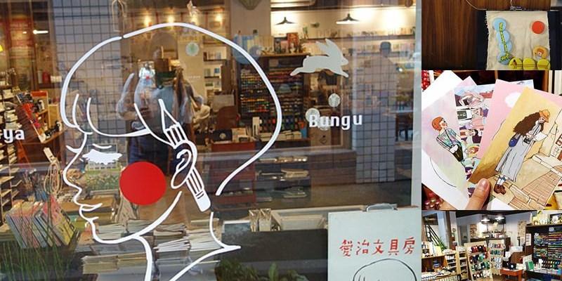愛治文具房   彰化車站前文青風格小店,文具迷必訪,許多特色小物。