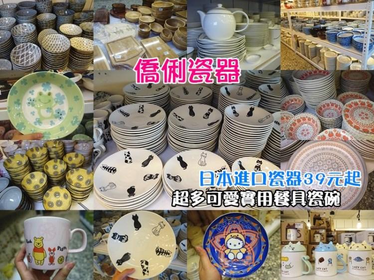 僑俐瓷器 | 彰化最狂瓷器餐具店!日本進口瓷器特價39元起,平價日式餐具讓人失心瘋!
