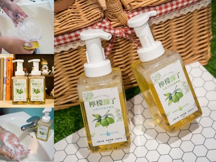 【檸檬綠了Lemon Green】天然手作檸檬精油慕絲 無農藥種植天然檸檬清香洗潔劑!呵護全家人健康。