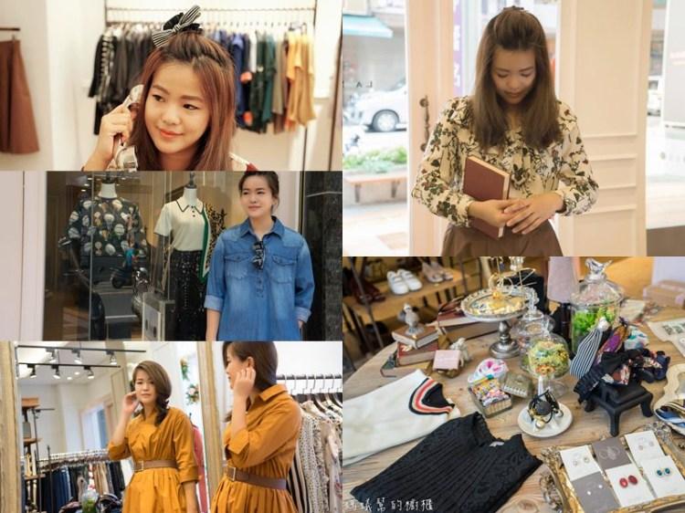 La Sole Boutique(員林店)   員林正韓服飾精品推薦,韓流每月同步,高質感精品服飾。