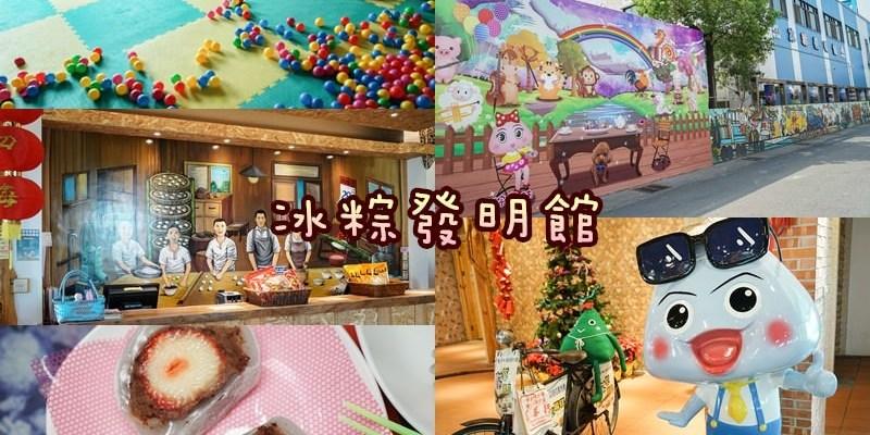 彰化埤頭冰粽發明館   全台獨創冰粽,夏天清涼甜食新選擇,埤頭特色觀光工廠,附室內兒童球池。