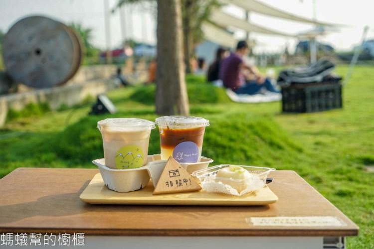 小田生活mmm   彰化田中在草地野餐喝咖啡吃甜點!田中央小咖啡店。