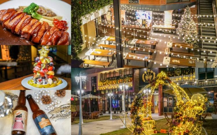 南投草屯蔡氏釀酒 | 歐式酒館風格觀光工廠,季節限定聖誕節特餐,置身白色聖誕樹裡用餐。