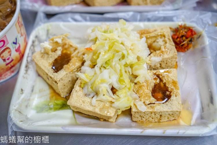 大林臭豆腐 | 大林火車站前臭豆腐(臭非臭),超人氣臭豆腐,許多人為了這味遠道而來。