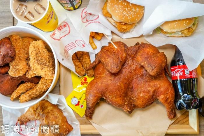 半雞八兩(員林店) | 超人氣菜單新品上市,外脆內多汁炸雞桶餐、炸全雞全新登場!