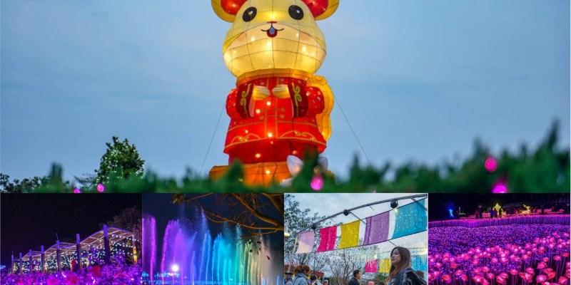 2020花在彰化溪州公園 | 花影水舞燈區、賞花看燈,為期16天農曆年節登場。