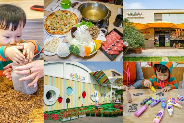彰化借問站   彰化旅遊推薦,魔菇部落生態休閒農場、愛玩色創意館、MASK創意生活館,友善旅遊諮詢,一起玩遍彰化。