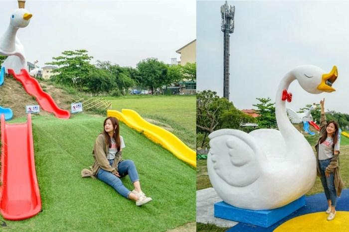 斗六鵝童樂園 | 雲林斗六新地標,親子景點推薦,旋轉木馬、巨型鵝雕像,鵝媽媽企業。