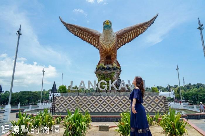 蘭卡威老鷹廣場Dataran lang&Jetty Point Complex   蘭卡威旅遊必訪景點地區,狂掃免稅商品。