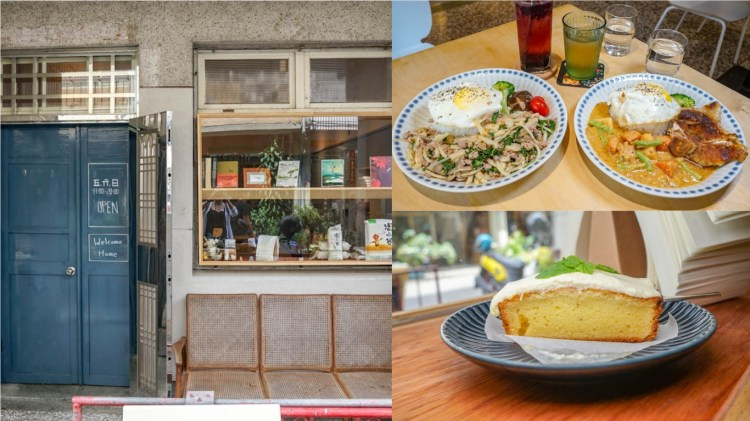 阿畝Mud Club   彰化溪州巷弄裡簡餐甜點,青年跟銀髮族的美食碰撞,選用在地食材料理。