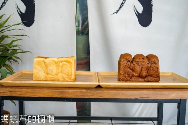 鳥月生吐司專門店 | 彰化也有日本高級生吐司!彰化溪湖糖廠日式老屋裡,乳香十足口感棉柔!