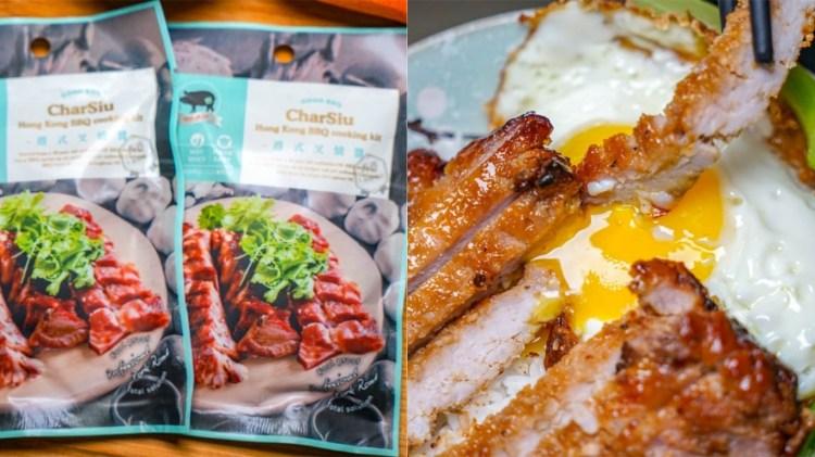 Good BBQ Takeaway港式叉燒醬,全聯獨家販售,來自香港大廚獨家配方,在家就能做出黯然銷魂叉燒飯。