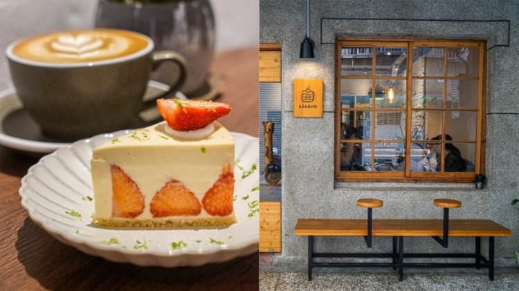 哩嘎哇LIGAWA dessert   台中東區精武車站附近巷弄裡老宅咖啡甜點,甜點質感好。