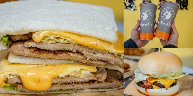 燒肉咬蛋中華店   爆漿燒肉歐姆蛋吐司,香酥炸物、飽足丼飯,台中西區早餐宵夜推薦。