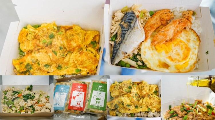 艾波廚房健身餐盒彰化站   獨創豆腐飯,配料豐富多樣化,推薦香蔥煎蛋。
