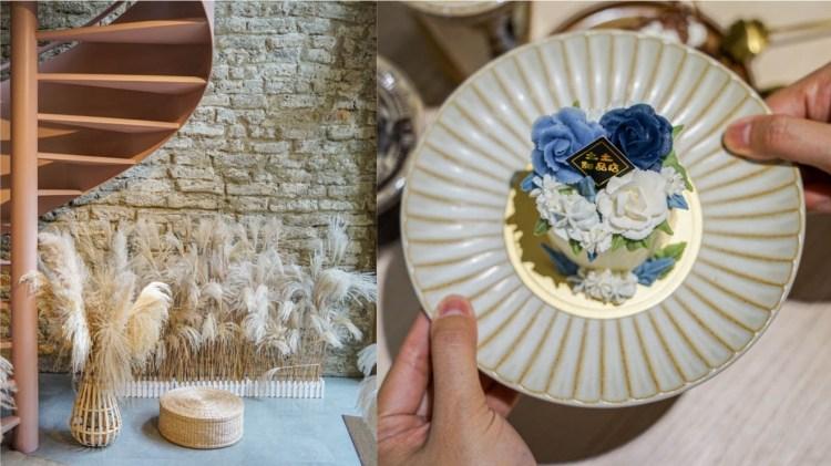 土土甜品店 | 藝術品般青花瓷乳酪慕斯,藏身在水里蛇窯裡的甜品屋。