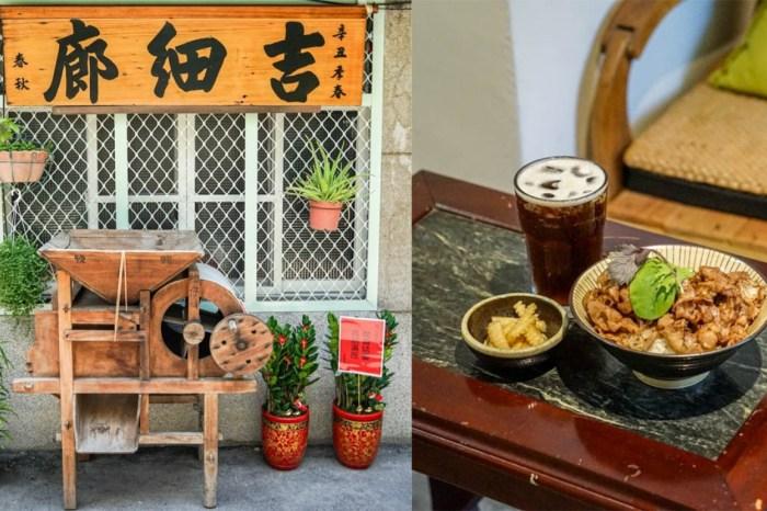 吉細廊   小巷子裡老屋輕食,燒肉丼、水耕沙拉,氛圍復古樸實,彰化市永安路平交道旁。