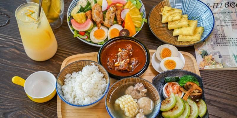 阿飛Brunch | 台中東區人氣早午餐,香料熟成咖哩牛、豐盛櫛瓜嫩煎雞腿沙拉,網評高達4.7顆星。