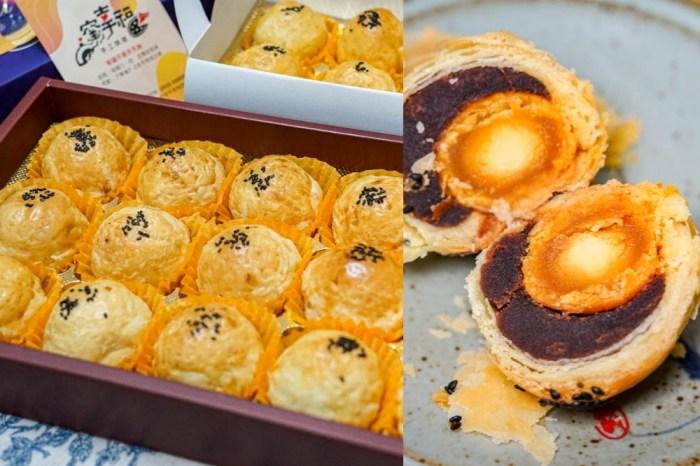 窯幸福手工烘焙 | 酥到不行!必須要提前預訂才能吃到的蛋黃酥!彰化蛋黃酥宅配推薦。