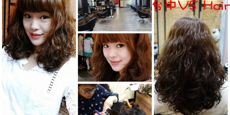台中VS. Hair   台中美髮推薦,五星級美髮空間!染燙技術一流,空間更寬敞舒服。