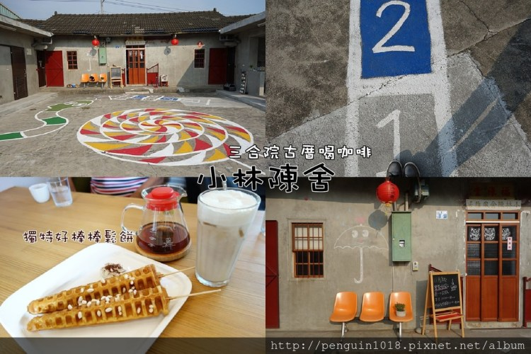小林陳舍 | 芬園烏日純樸三合院改造的咖啡館,回到童年的跳房子,販售手沖咖啡、每天限定手工甜點。