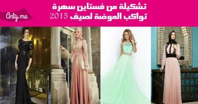 تشكيلة جديدة من فستاين سهرة تواكب الموضة لصيف 2015