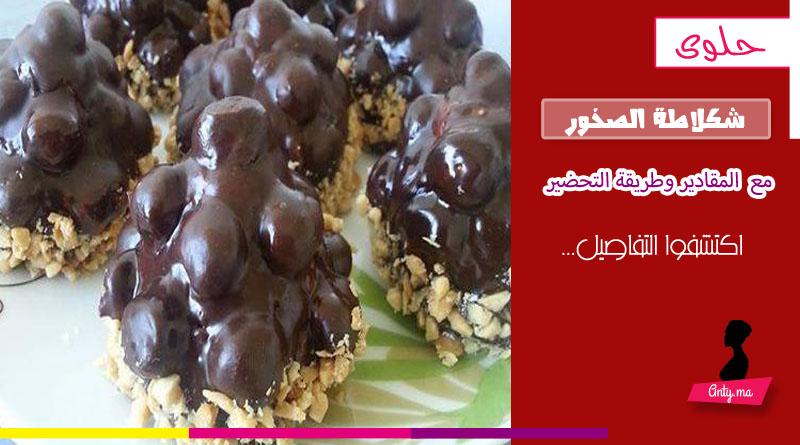 حلويات العيد 2015 : شكلاطة الصخور