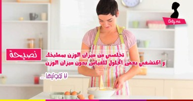 تخلصي من ميزان الوزن بمطبخك : اكتشفي بعض الحلول للقياس بدون ميزان الوزن