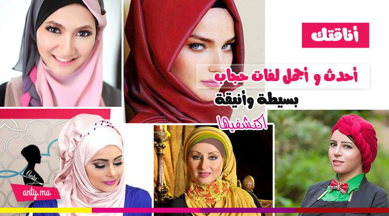 الحجاب : أحدث و أجمل لفات حجاب بسيطة وأنيقة