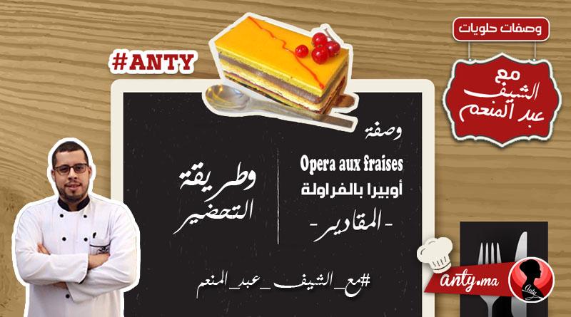 حلوى Opera aux fraise - أوبيرا بالفراولة كاملة #مع_الشيف_عبد_المنعم