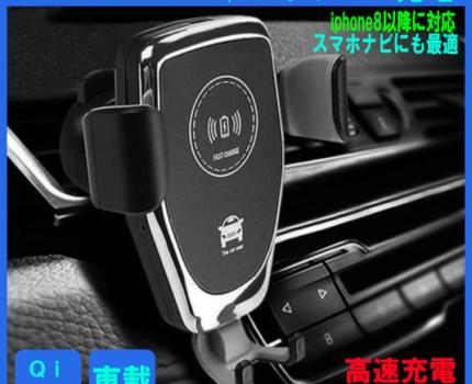 Qi充電 車載スマホホルダー ワイヤレス充電器 iphone アンドロイド 急速充電 スマホ充電スタンド カーチャージャー 置くだけで充電可能