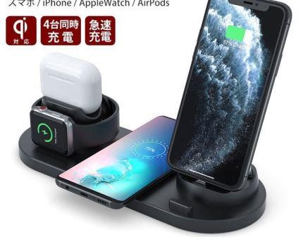ワイヤレス充電器 iPhone Android Airpods Apple watch Qi対応 iPhone12 急速充電 4台同時充電可能