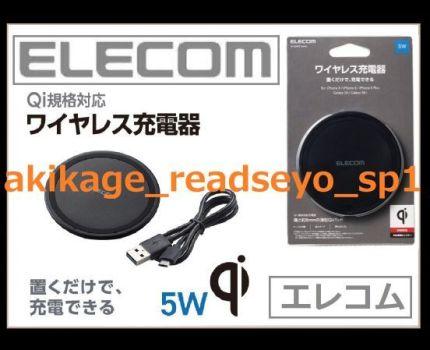 新品/即決/ELECOM エレコム Qi規格対応 ワイヤレス充電器 iPhone:Android スマートフォン対応 5W ワイヤレス 充電器/W-QA03BK/送料¥300