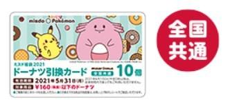 送料込み ミスタードーナツ ドーナツ引換券 10個 × 2枚 20個分 ミスド福袋2021 ポケモン