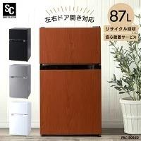 ★★ノンフロン 冷蔵庫 冷凍庫 2ドア 87L 小型 コンパクト 右開き 左開き シンプル 一人暮らし 1人暮らし 新生活 キッチン家電