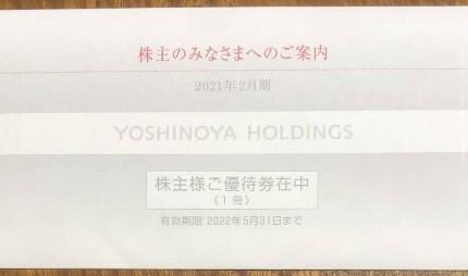吉野家ホールディングス 株主優待券 300円×10枚 送料無料